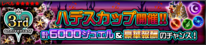 Event - Hades Cup 3 JP banner KHUX.png