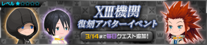 Event - Org. XIII Avatar Parts Event JP banner KHUX.png