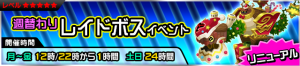 Event - Weekly Raid Event 9 JP banner KHUX.png