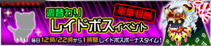 Event - Weekly Raid Event 11 JP banner KHUX.png