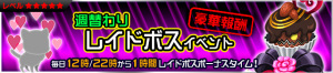 Event - Weekly Raid Event 16 JP banner KHUX.png