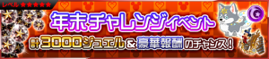 Event - Year-End Challenge! JP banner KHUX.png