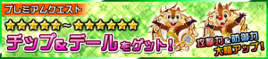 Special - VIP Daily Challenge Chip & Dale JP banner KHUX.png