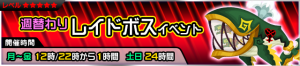 Event - Green Trident Tail Raid Event JP banner KHUX.png