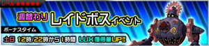 Event - Weekly Raid Event 20 JP banner KHUX.png