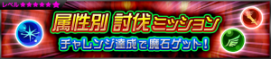 Event - Attribute Battle Challenge JP banner KHUX.png