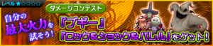 Event - Damage Contest 2 JP banner KHUX.png