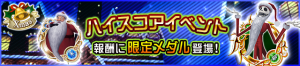 Event - High Score Challenge 14 JP banner KHUX.png