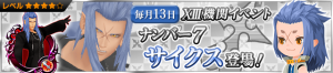 Event - XIII Event - Number 7 JP banner KHUX.png