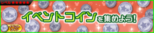 Event - Event Coins Galore! 2 JP banner KHUX.png