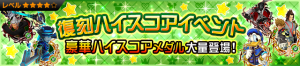 Event - High Score Challenge 22 JP banner KHUX.png