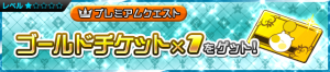 Special - VIP Get 1 Gold Ticket! JP banner KHUX.png
