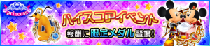 Event - High Score Challenge 12 JP banner KHUX.png