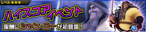 Event - High Score Challenge 33 JP banner KHUX.png