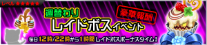 Event - Weekly Raid Event 19 JP banner KHUX.png