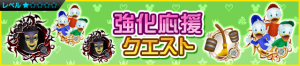 Event - Enhancement Support Quests! JP banner KHUX.png