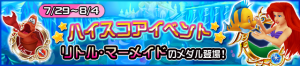 Event - High Score Challenge 3 JP banner KHUX.png