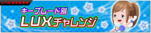 Event - Lux Challenge JP banner KHUX.png