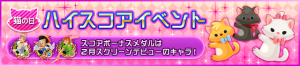 Event - High Score Challenge 19 JP banner KHUX.png