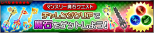 Event - Monthly Gem Quests! 14 JP banner KHUX.png