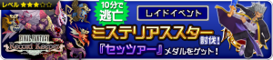 Event - Mysterious Sir Battle! - Get the Setzer Medal! JP banner KHUX.png