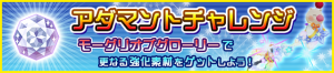 Special - Adamantite Ore Challenge (Moogle O' Glory) JP banner KHUX.png