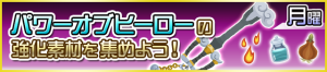 Special - Olympia Materials JP banner KHUX.png