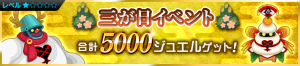 Event - New Year's Challenge JP banner KHUX.png