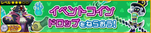 Event - Event Coins Galore! JP banner KHUX.png