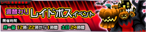 Event - Weekly Raid Event 4 JP banner KHUX.png