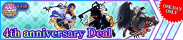 Shop - 4th anniversary Deal banner KHUX.png