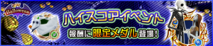 Event - High Score Challenge 10 JP banner KHUX.png
