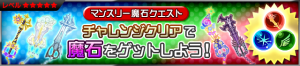 Event - Monthly Gem Quests! 7 JP banner KHUX.png