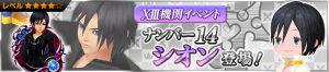 Event - XIII Event - Number 14 JP banner KHUX.png