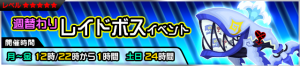 Event - Weekly Raid Event 12 JP banner KHUX.png