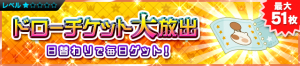Event - Daily Draw Tickets Event JP banner KHUX.png