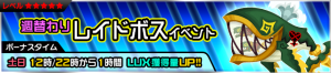 Event - Weekly Raid Event 17 JP banner KHUX.png