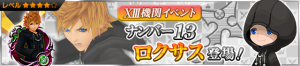 Event - XIII Event - Number 13 JP banner KHUX.png