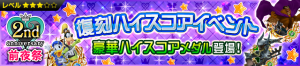 Event - High Score Challenge 23 JP banner KHUX.png