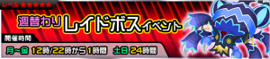 Event - Weekly Raid Event JP banner KHUX.png
