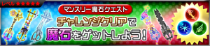 Event - Monthly Gem Quests! 9 JP banner KHUX.png