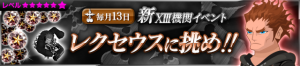 Event - NEW XIII Event - Challenge Lexaeus!! JP banner KHUX.png