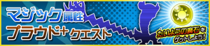 Event - Magic Proud+ Quests JP banner KHUX.png