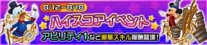 Event - High Score Challenge 4 JP banner KHUX.png