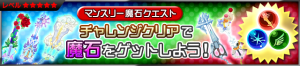 Event - Monthly Gem Quests! 3 JP banner KHUX.png