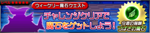 Event - Weekly Gem Quest 12 JP banner KHUX.png