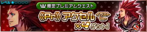 Special - VIP Get Prime - Illustrated Axel x4 JP banner KHUX.png