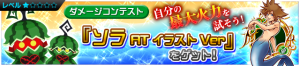 Event - Damage Contest 4 JP banner KHUX.png