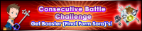 Event - Consecutive Battle Challenge banner KHUX.png