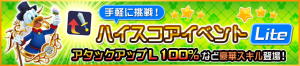 Event - High Score Challenge 7 JP banner KHUX.png